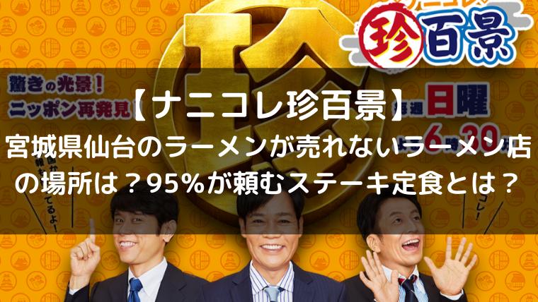 ラーメン 屋 ステーキ 仙台